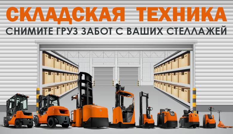 Складская техника в Архангельске и Северодвинске